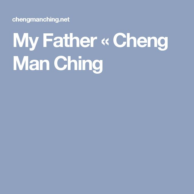 My Father « Cheng Man Ching