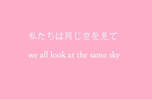 we all look at the same sky