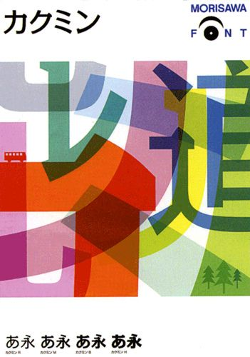 Asian Graphic Design | japanese graphic design page layout designed by shinnoske inc for the ...