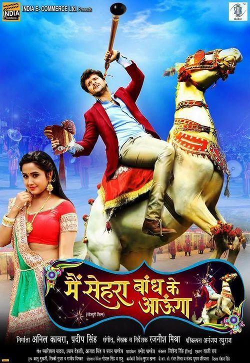 new film hd 2017 bhojpuri