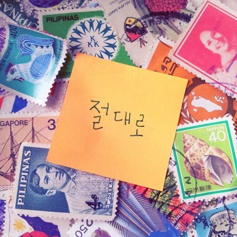 Kpop lyrics in English  절대로 - jeoldaero - absolutely
