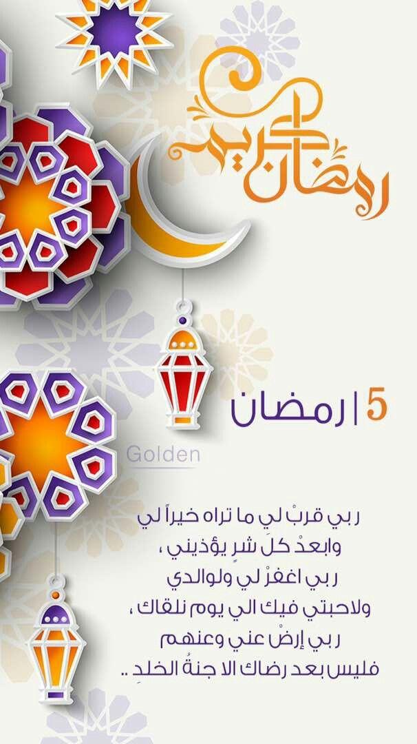 Pin By Nani Best On حكم و مواعض Ramadan Prayer Ramadan Gifts Ramadan Kareem Decoration