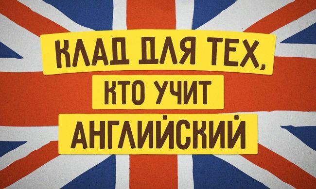 Клад для тех, кто учит английский. Обсуждение на LiveInternet - Российский Сервис Онлайн-Дневников