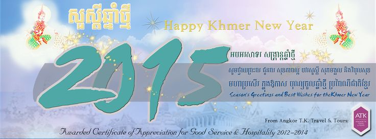 #Happy Khmer New Year 2015 wish all of you have fine day, please enjoy your trip during khmer new year.