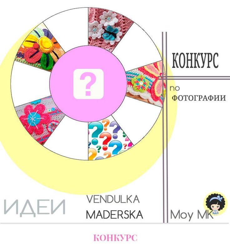 конкурсы рукоделия diy