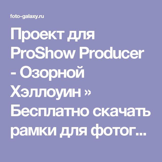 Проект для ProShow Producer - Озорной Хэллоуин » Бесплатно скачать рамки для фотографий,клипарт,шрифты,шаблоны для Photoshop,костюмы,рамки для фотошопа,обои,фоторамки,DVD обложки,футажи,свадебные футажи,детские футажи,школьные футажи,видеоредакторы,видеоуроки,скрап-наборы