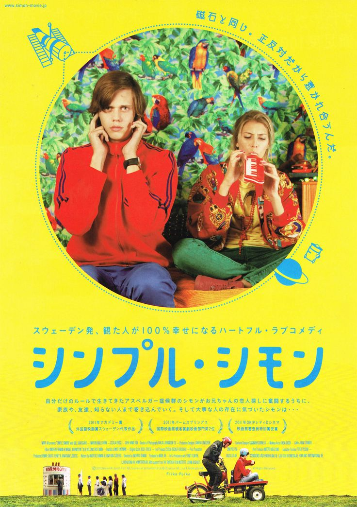 Movie Poster: Simple Simon (Japanese version). 2011