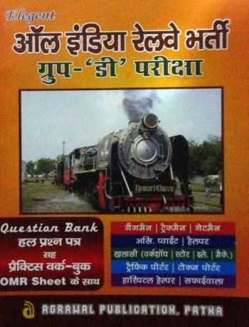 Book For All India Railway (Group-D) Exam By Agrawal Publications @ #Mybookisaan http://mybookistaan.com/books/competition-guides/railway-exam-books