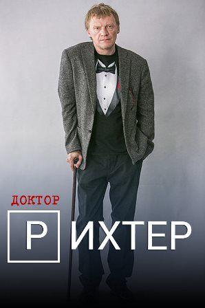 Доктор Рихтер (2017) - Русские сериалы смотреть онлайн бесплатно