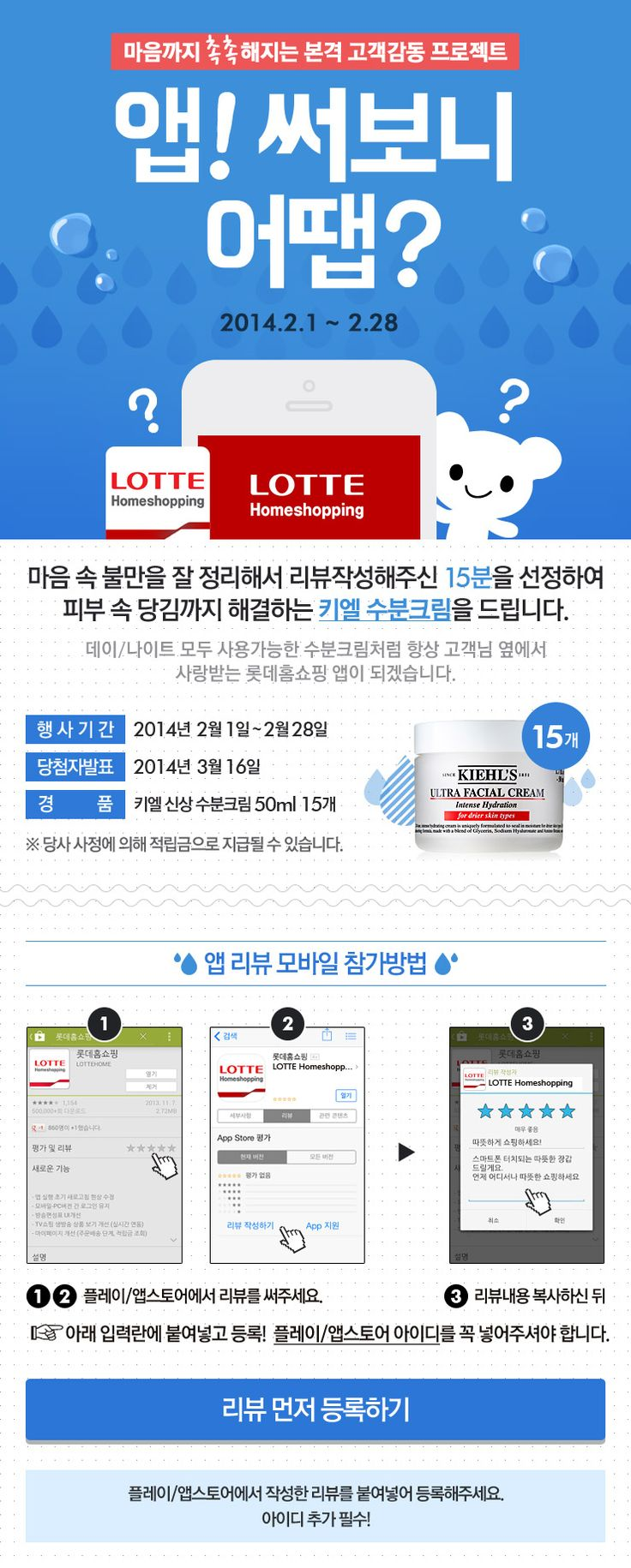 앱 이벤트 - Google 검색