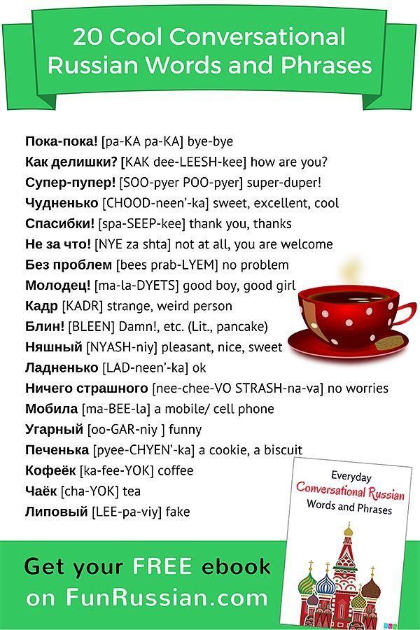 Conversational Russian words and phrases