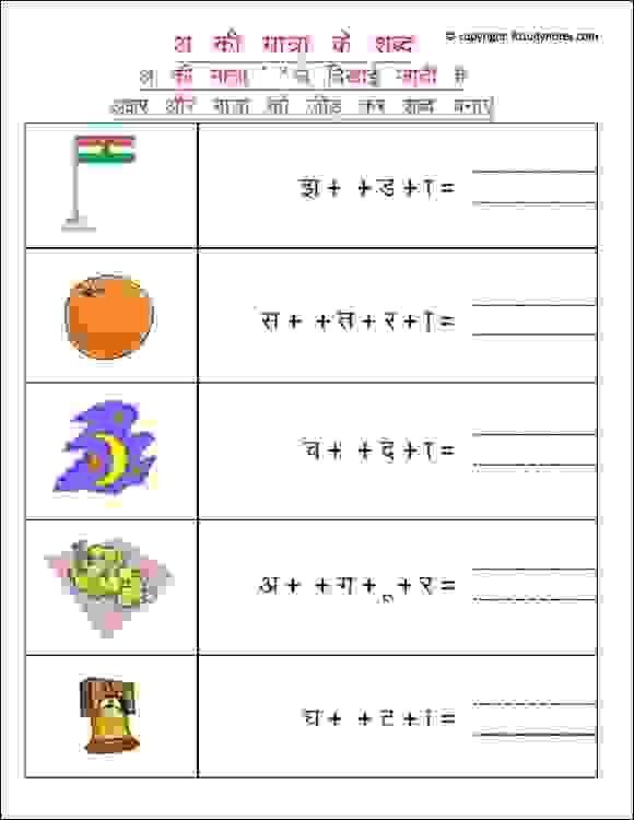 hindi matra worksheets, grade 1 hindi worksheets, hindi ...