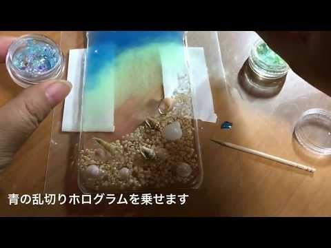 手作りスマホケース♡レジンで海を作る! - YouTube