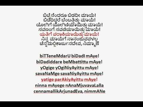 akka mahadevi vachana in kannada - Google Search