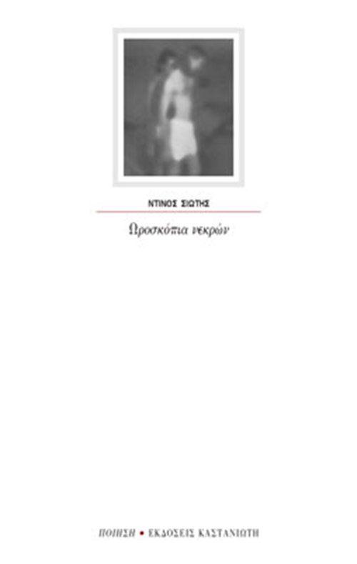 Ο Ντίνος Σιώτης είναι ένας ποιητής για τους μελλούμενους καιρούς. Και για τους επόμενους… Εκείνους που θα έρθουν και θα έχει μεγάλη ξηρασία από αισθήματα, πραγματικά, υπερχειλίζοντα, αντιφατικά και για τούτο Αληθινά!!!