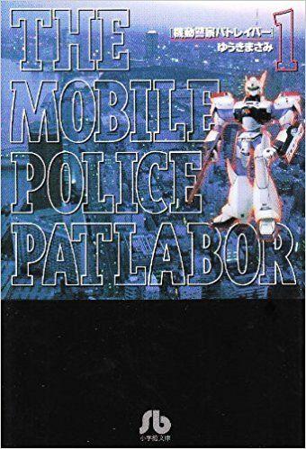 機動警察パトレイバー (1) (小学館文庫) | ゆうき まさみ |本 | 通販 | Amazon