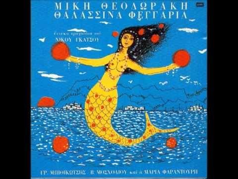 ΘΑΛΑΣΣΙΝΑ ΦΕΓΓΑΡΙΑ - Μίκης Θεοδωράκης - Νίκος Γκάτσος (1974) (full album)