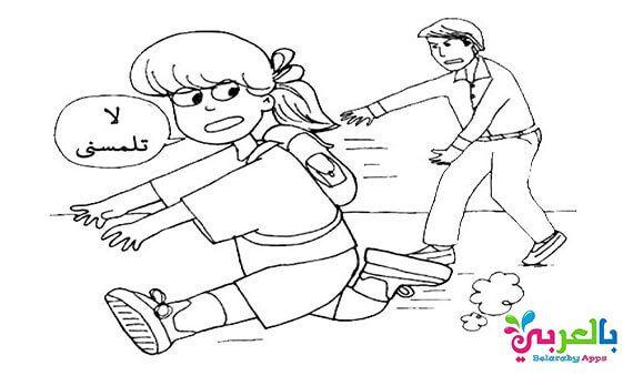 رسومات اطفال للتلوين للوقاية من التحرش الجنسي لا للتحرش بالأطفال اوراق عمل تلوين وقاية من التحرش للاطفال كيف توعي طفلك ضد التحرش الجن Art Humanoid Sketch