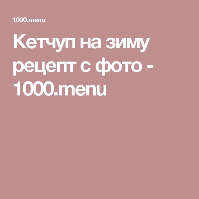 Кетчуп на зиму рецепт с фото - 1000.menu