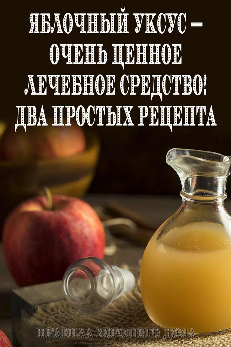 Диета С Яблочным Уксусом Рецепт. Яблочный уксус для похудения