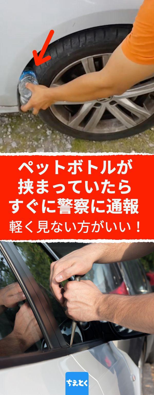 フェンダーにペットボトルが挟まっていたらすぐに警察に通報して 絶対軽くみない方がいい 車の盗難防止 窃盗団の簡単すぎる手口を知っておこう 車 盗難防止 盗難されにくい 車 裏ワザ 窃盗 ペットボトル 動画 ペットボトル 窃盗 ちえとく