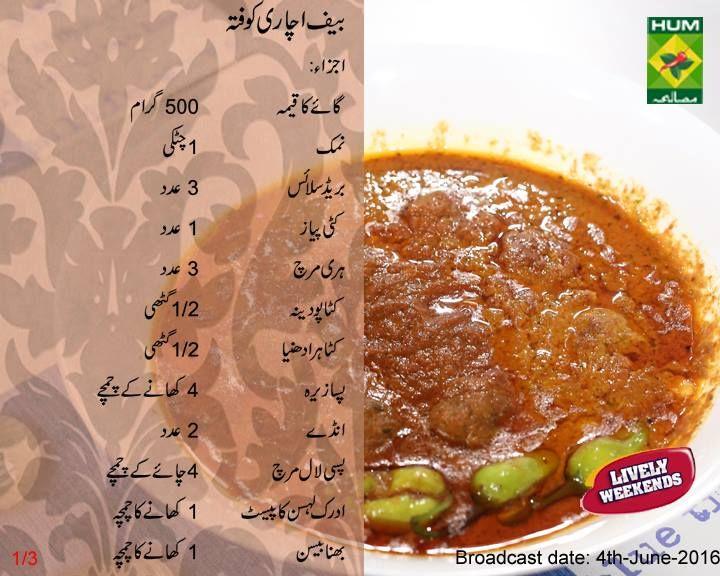 51 best hum tv recipes images on pinterest tv desi food and beef achari kofta forumfinder Choice Image