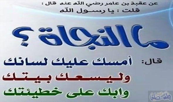 ما النجاة من أسئلة النبي وأصحابه في رمضان Personal Care Toothpaste Care