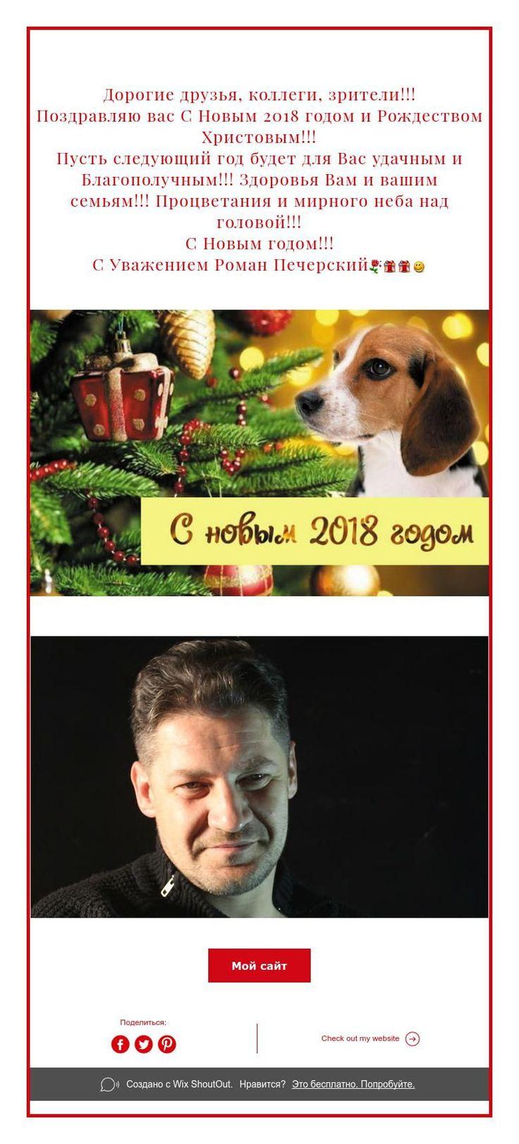 Дорогие друзья, коллеги, зрители!!!  Поздравляю вас С Новым 2018 годом и Рождеством Христовым!!!  Пусть следующий год будет для Вас удачным и Благополучным!!! Здоровья Вам и вашим семьям!!!Процветания и мирного неба над головой!!!  С Новым годом!!!  С Уважением Роман Печерский