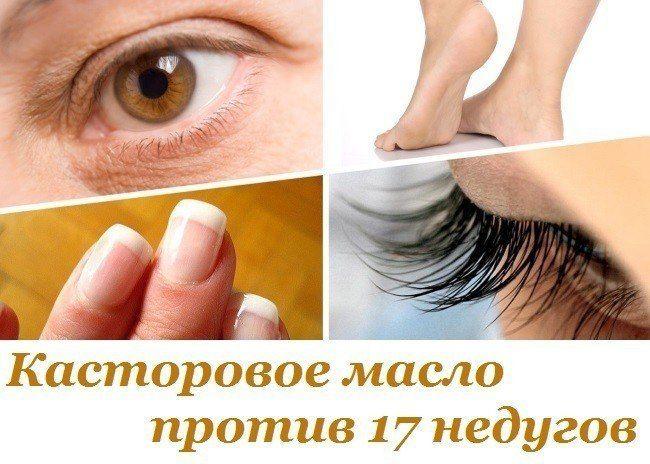 Косторовое масло против 17 недугов - Советы для Красоты и Здоровья