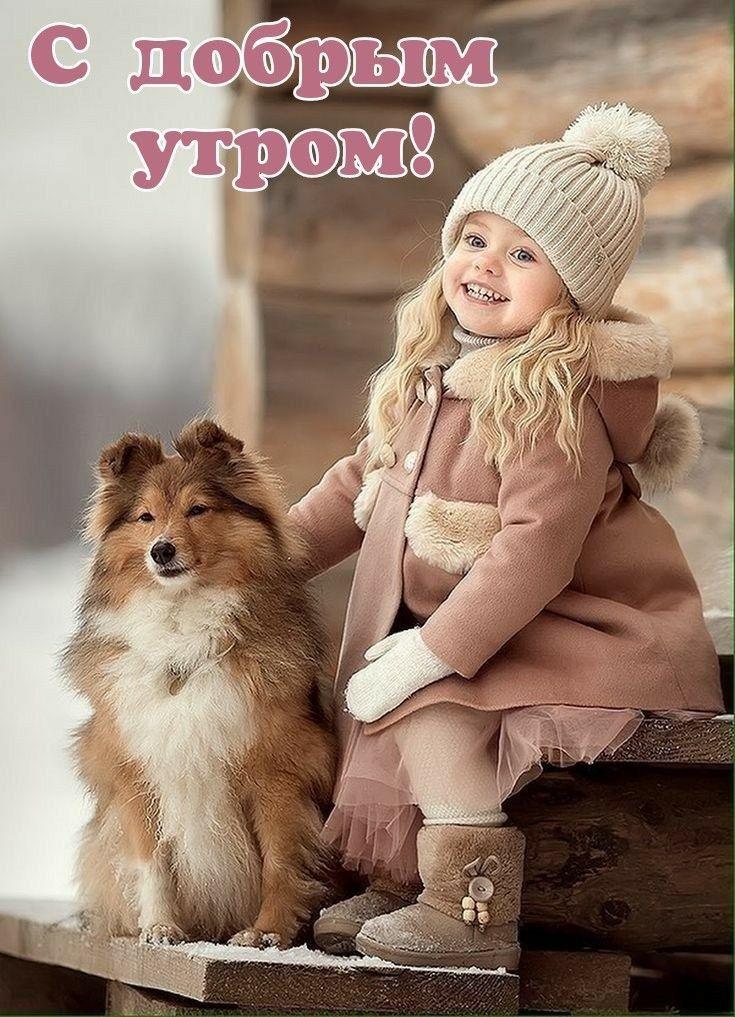 Красивые открытки дети и животные доброе утро
