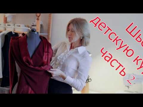 как сшить детскую куртку + выкройки     Творческая мастерская Ангел А