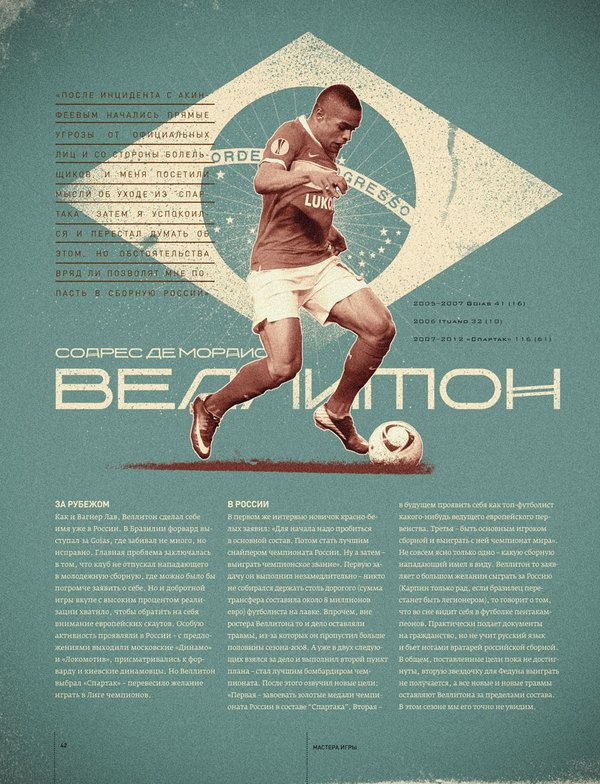 Top-7 / Julia SemenovaSports Posters Design, Football Design, Julia Semenova, Sports Magazines Layout, Football Forward, Ray Ban Sunglasses, Magazine Layouts, Tops 7 Football, Poster Designs