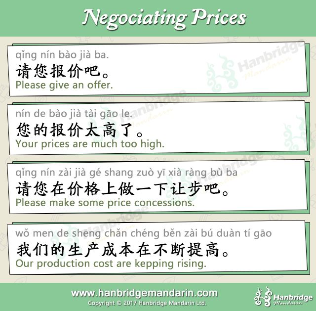 Chinese common sentences of negociating prices