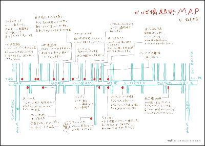 ほぼ日刊イトイ新聞 - 重松清さんと、かっぱ橋。