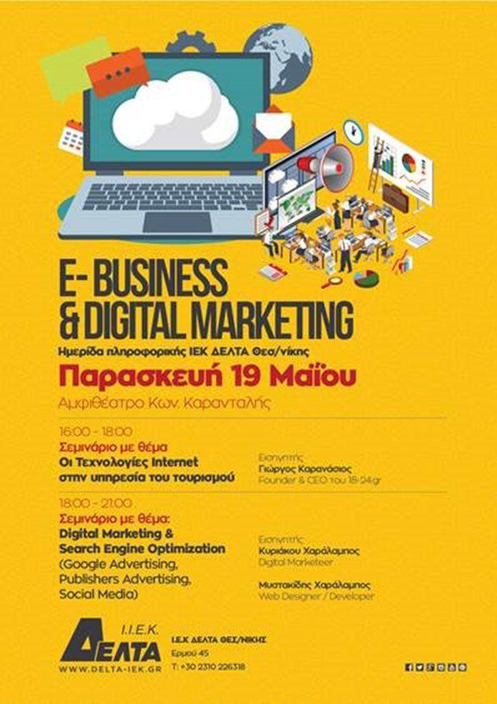 E-Business & Digital Marketing