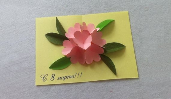 Открытка на 8 марта с объемным цветком