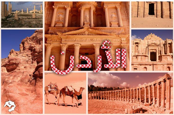 إن قررتم زيارة الأردن لا بد أن تزوروا أهم خمسة معالم ...