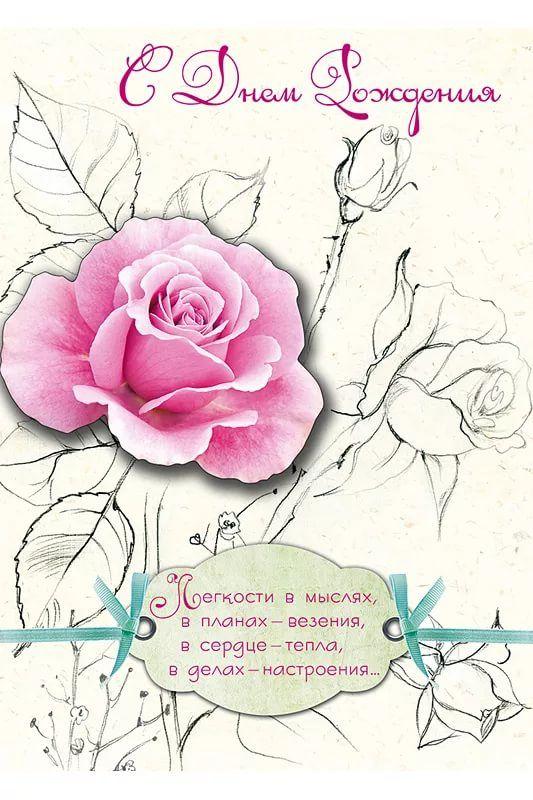 Стильные поздравительные открытки с днем рождения женщине, открытки
