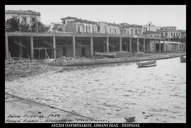 https://flic.kr/p/21Zo5c1 | Η λέσχη του Ολυμπιακού στο Πασαλιμάνι, Πειραιάς, 1939.