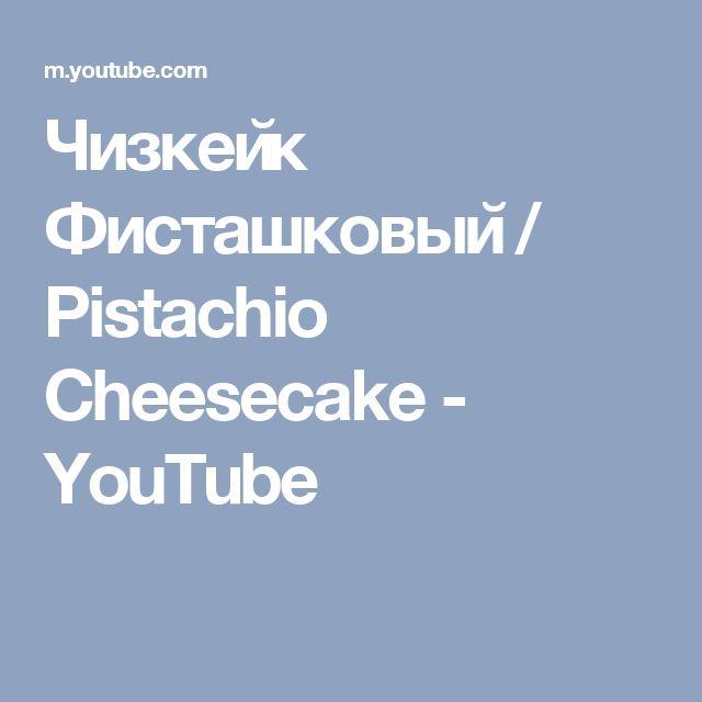 Чизкейк Фисташковый / Pistachio Cheesecake - YouTube
