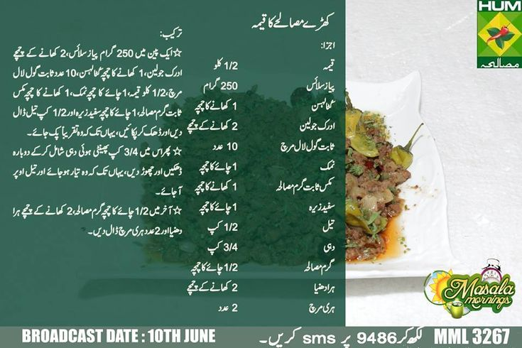 Eid ul Fitr Recipes 2014. Mouth Watering Khara Masala Keema Recipe in Urdu and English by Shireen Anwar at Masala Morning Masala TV Cooking Show.