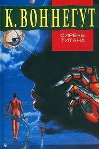 Курт Воннегут «Сирены Титана»