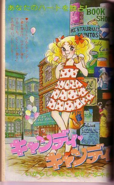 shojo-manga-no-memory:  Yumiko Igarashi ♥