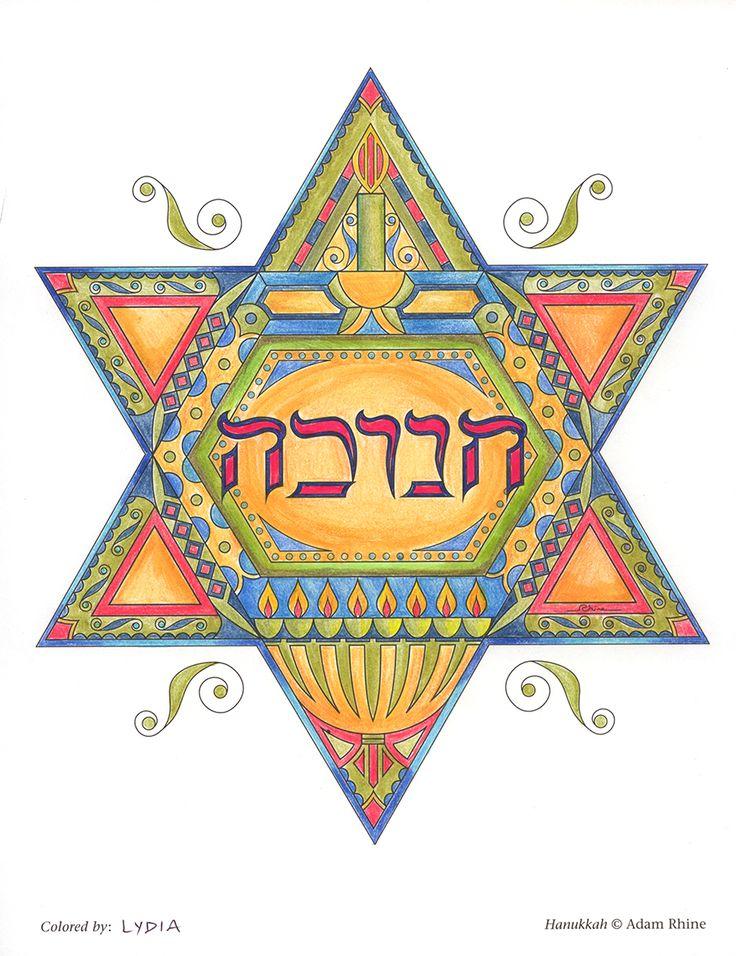 78 Best Jewish Artwork Images On Pinterest