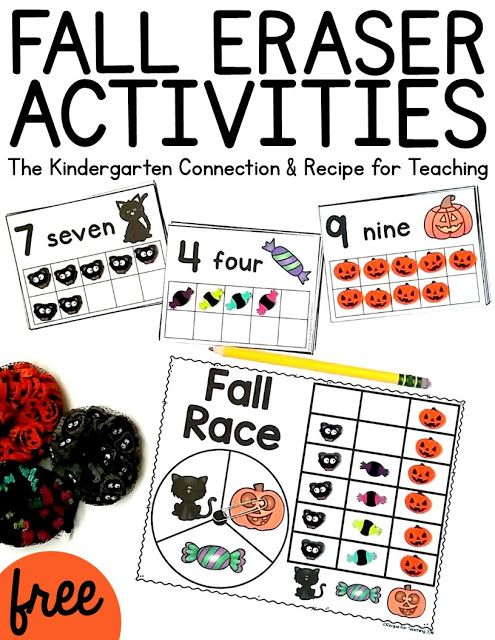 FREE Fall Eraser Activities!  Use the Fall/Halloween erasers from the Target Dollar Spot along with these fall math activities!  @kdgconnection