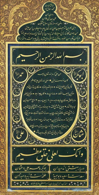 "Calligraphy Art, Hilya Sharif ""Yeserizade Mustafa İzzet Effendi"" (Osmanlı Hat Sanatı, Hilye-i Şerif)"