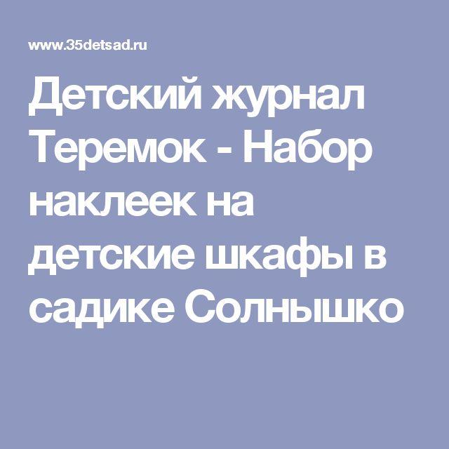 Детский журнал Теремок - Набор наклеек на детские шкафы в садике Солнышко