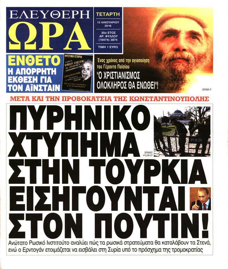 Εφημερίδα ΕΛΕΥΘΕΡΗ ΩΡΑ - Τετάρτη, 13 Ιανουαρίου 2016