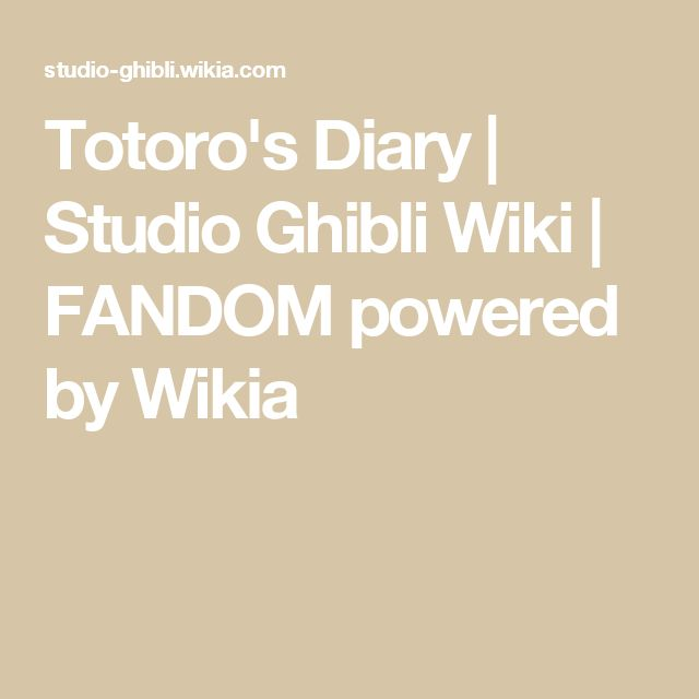 Totoro's Diary | Studio Ghibli Wiki | FANDOM powered by Wikia