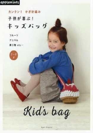 Asahi original. Easy сrochet children bag 2017 скачать бесплатно